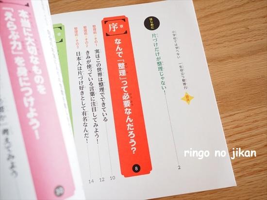 f:id:ringo_co:20210803224649j:plain
