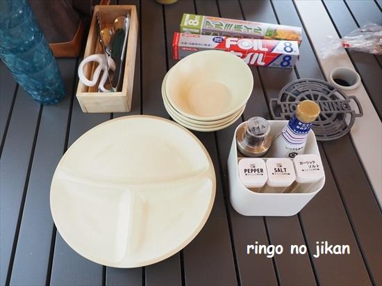 f:id:ringo_co:20210814162951j:plain