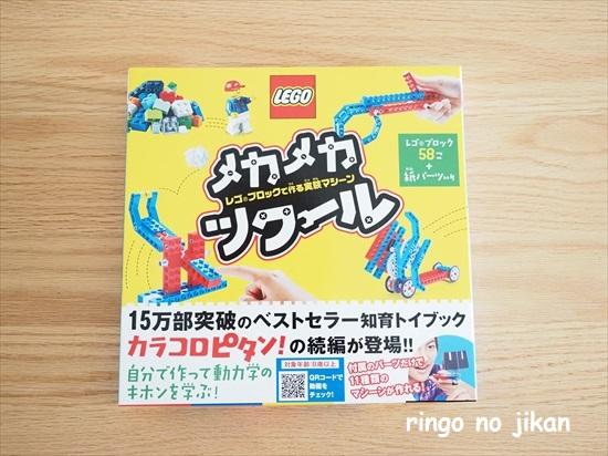 【レゴブロックで作る実験マシーン】6歳息子が『メカメカツクール』で遊んでみた感想。男子心をくすぐるおもちゃでした!!