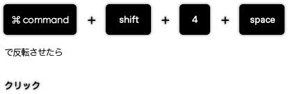 command+shift+4+spaceで反転させたらクリック