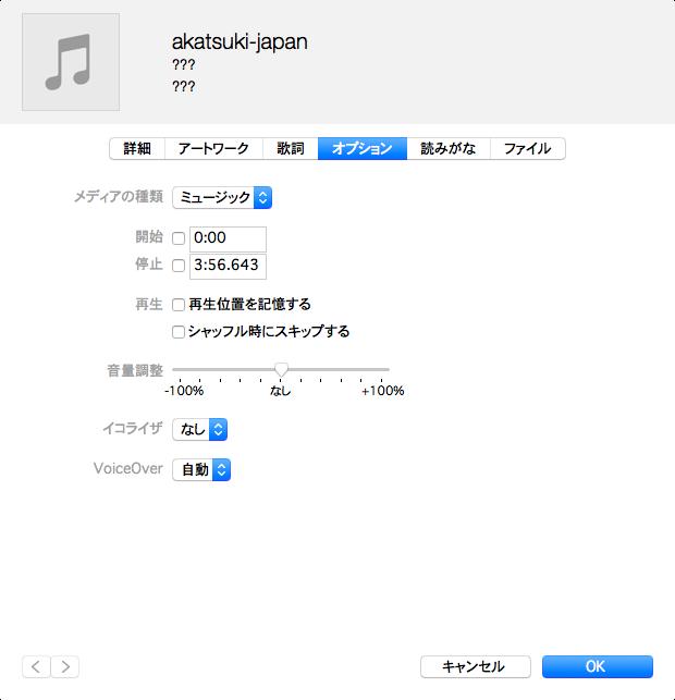 音楽情報のオプション画面