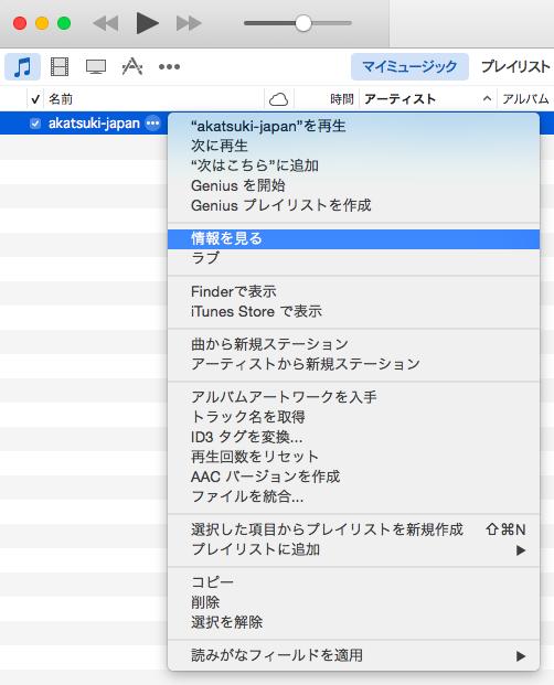 音楽ファイルの情報を見る