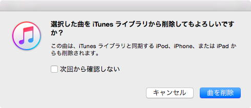iTunesライブラリから曲を削除実行のダイアログボックス