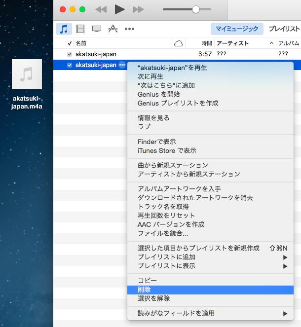 AACバージョン音楽ファイルの削除