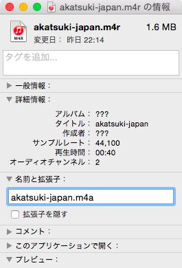 音楽ファイルの拡張子変更前