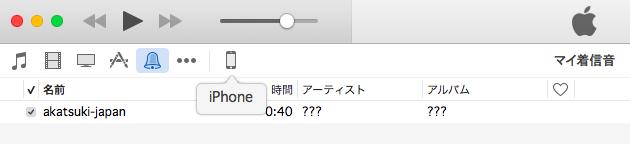 iTunesタブメニューのiPhone