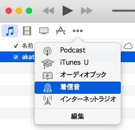 iTunesタブメニューの着信音