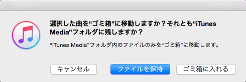 iTunes Mediaフォルダにファイルを残すか削除するか選択実行のダイアログボックス