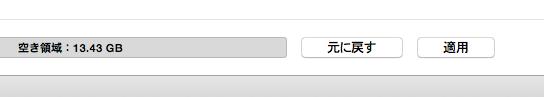 iPhineの着信音適用