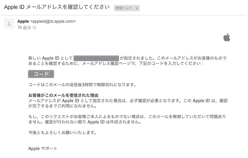 Appleサポートからのメール内容