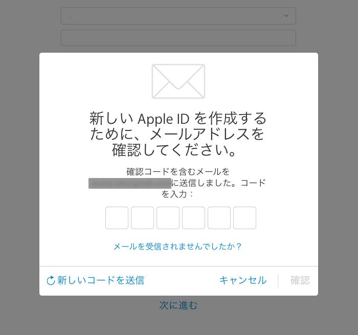 メールアドレスを確認のメッセージ