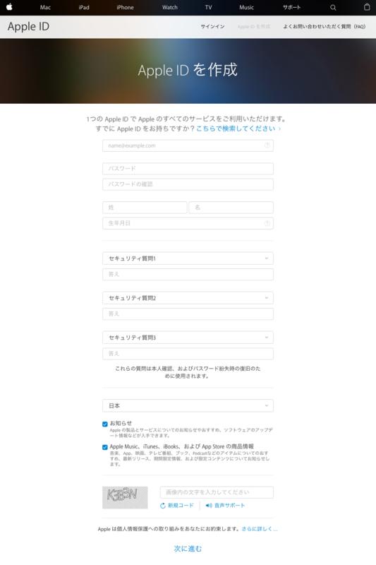 Apple IDを作成ページ