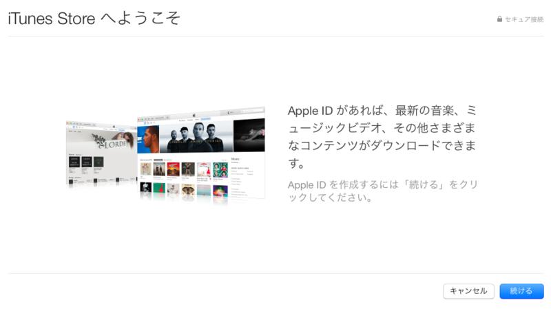 iTunes Storeへようこそ