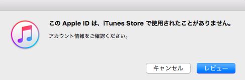 このApple IDは、iTunes Storeで使用されたことがありません。