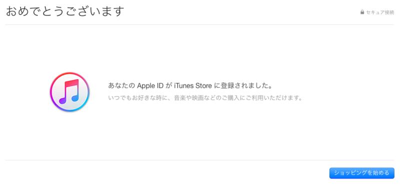 あなたのApple IDがiTunes Storeに登録されました。