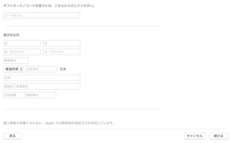 アドレスを確認ページの記入フォーム