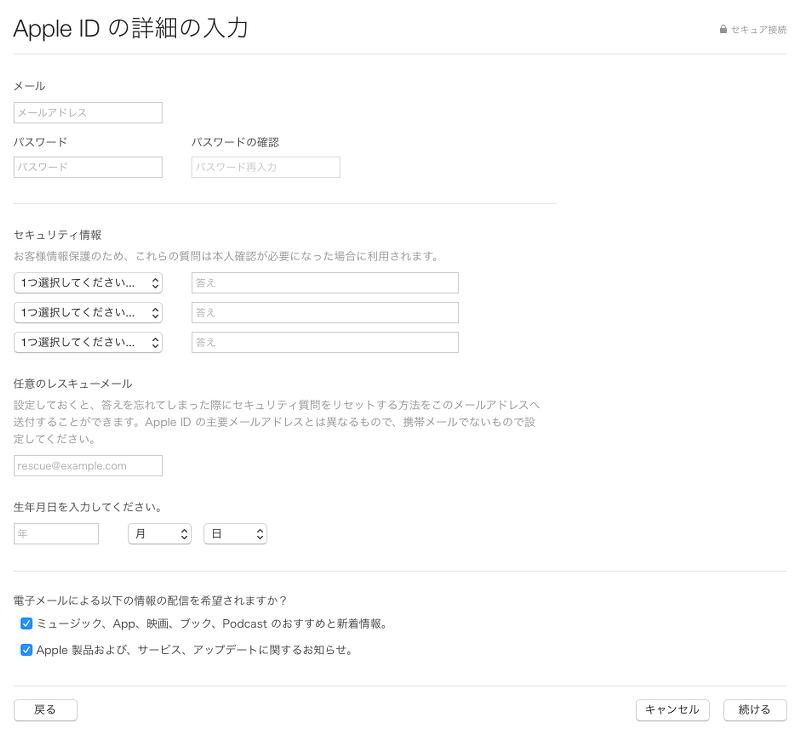 Apple IDの詳細の入力ページ