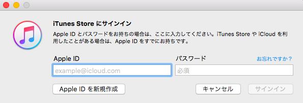 Apple IDとパスワードを入力するダイアログボックス