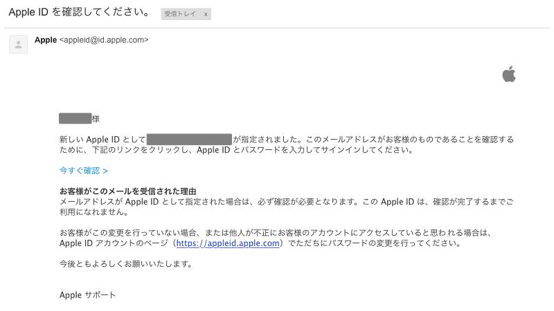 Appleサポートから届いたメール内容