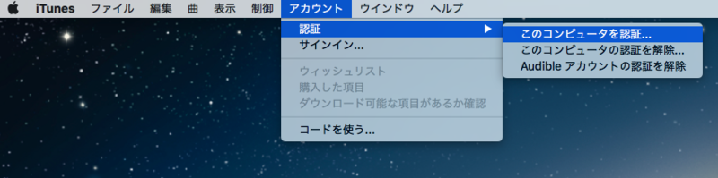 iTunesメニューバーのアカウントの項目