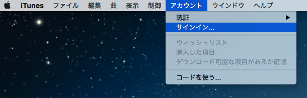 iTunesメニューバーのアカウントの項目のサインイン