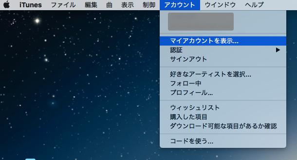 iTunes Storeメニューバーのアカウントの項目のマイアカウントを表示
