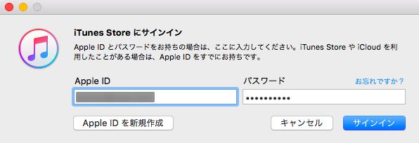 Apple ID入力ウインドウ