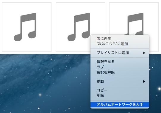 音楽ファイル操作メニュー