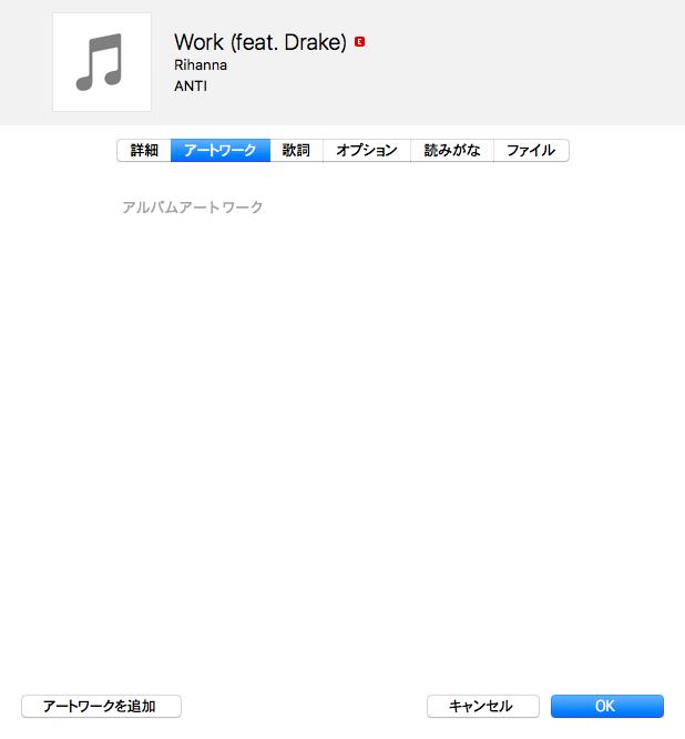音楽ファイル情報