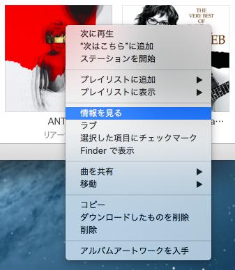 音楽ファイル操作項目
