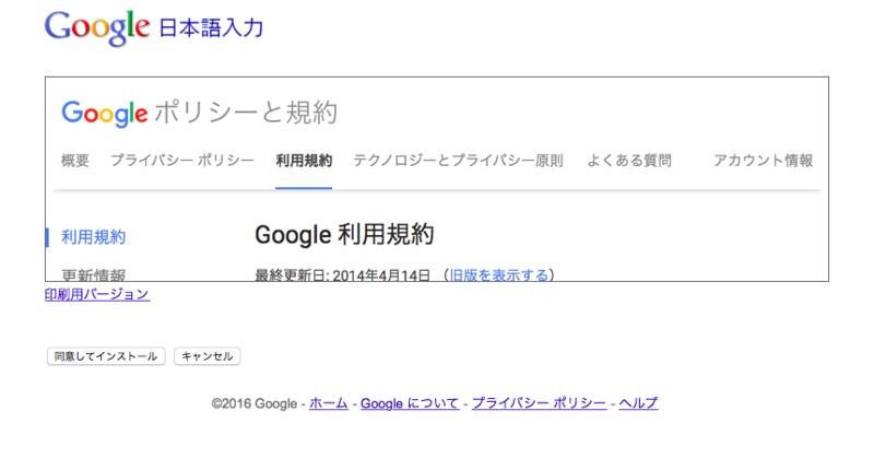 グーグルポリシーと規約ページ