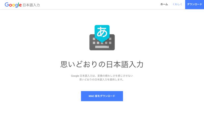Google IME ダウンロードページ