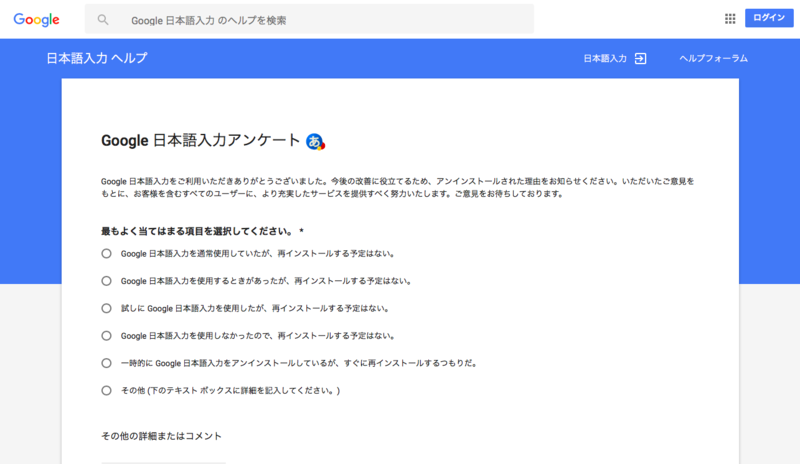 Google 日本語入力アンケート