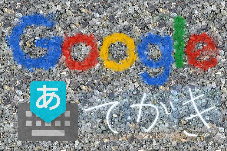 Google 日本語入力の手書き入力