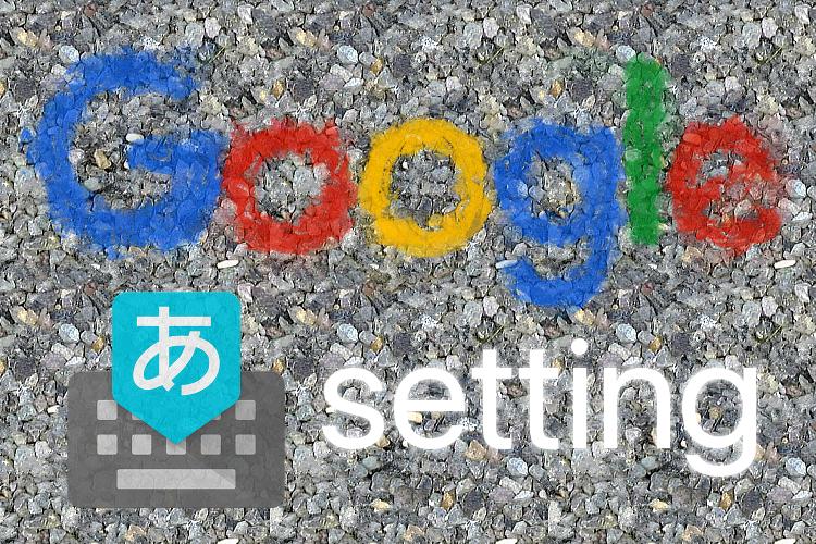 Google 日本語入力の初期設定
