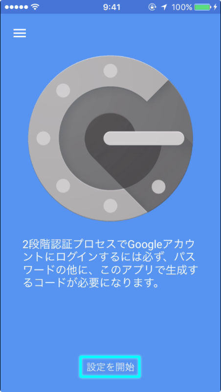 Google Authenticatorホーム画面