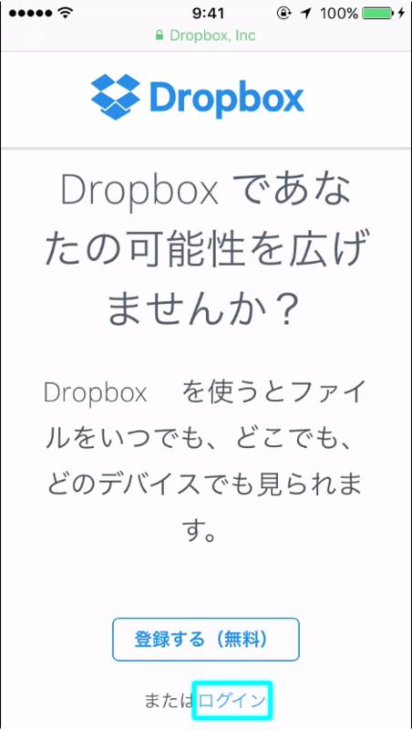 ドロップボックス モバイル版ホーム画面