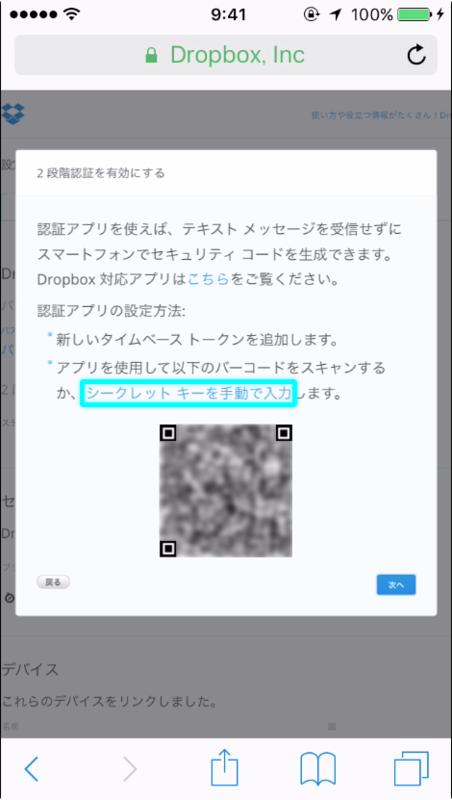 認証アプリの設定バーコード