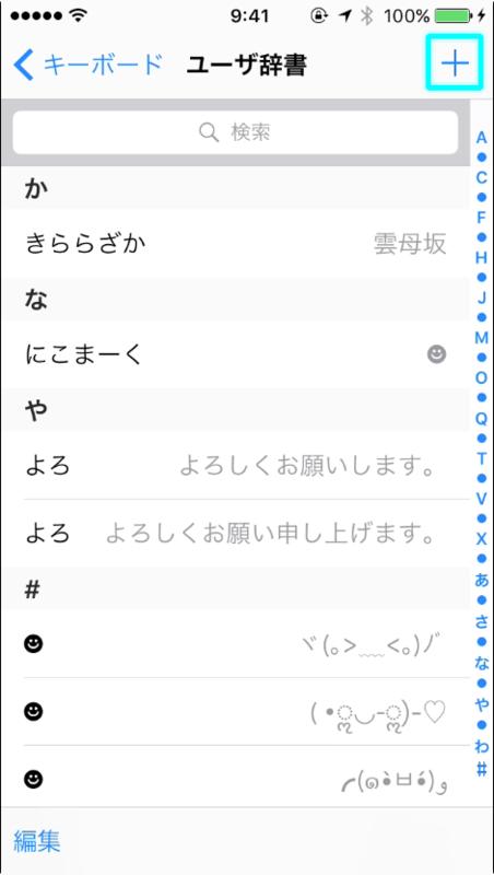 ユーザ辞書の+をタップ