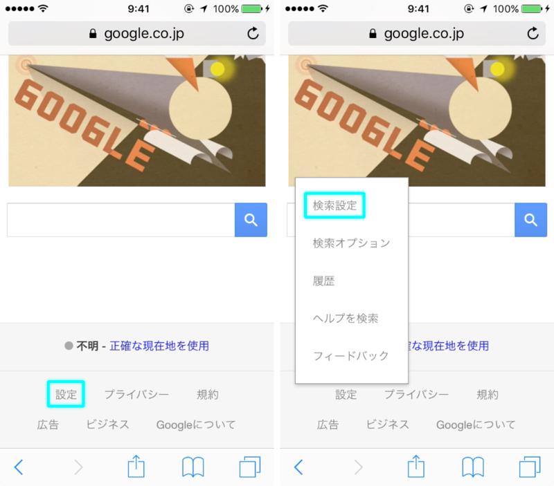 検索設定を開く操作手順