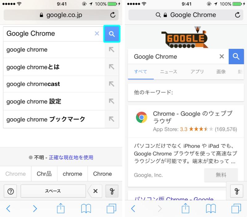 検索ワードと検索結果