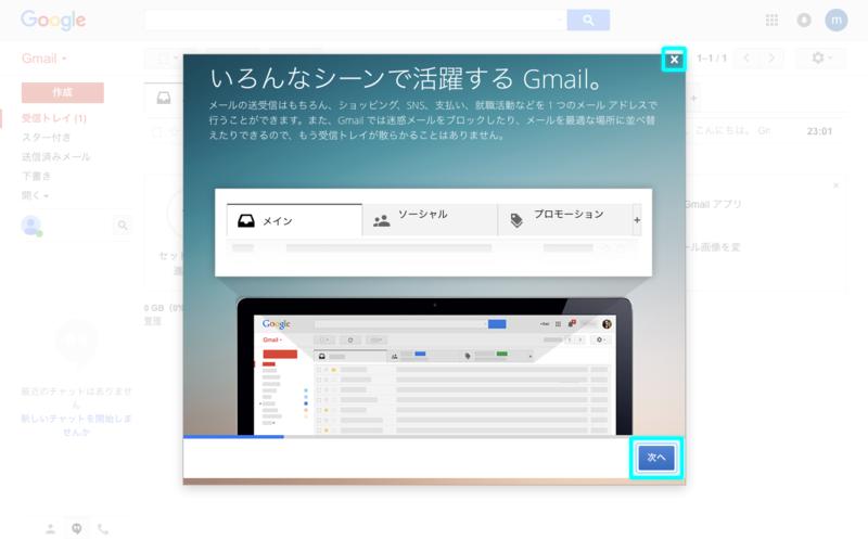 Gmailチュートリアル
