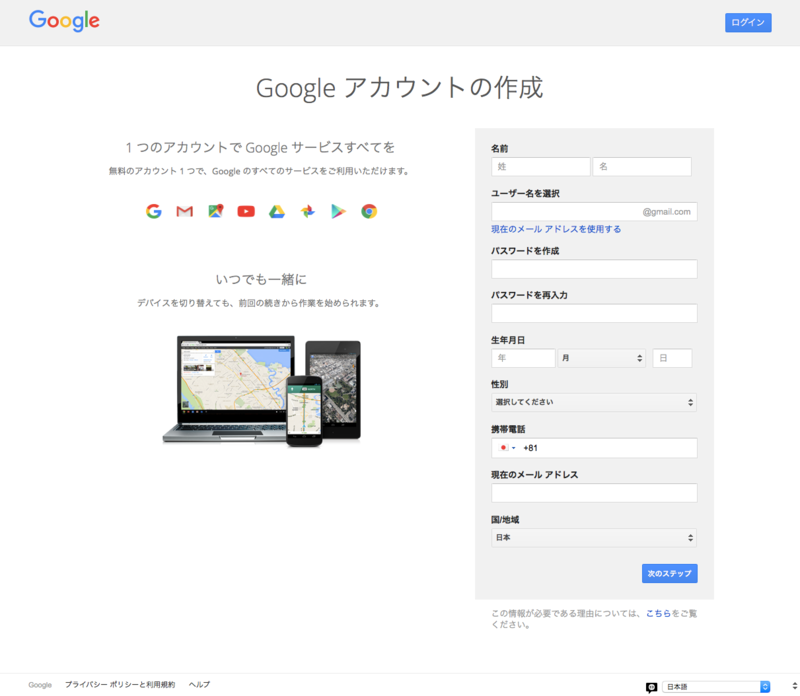 Googleアカウント作成ページ