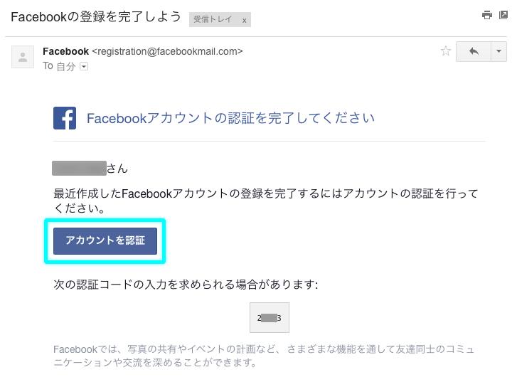 フェイスブックの登録を完了しようメール