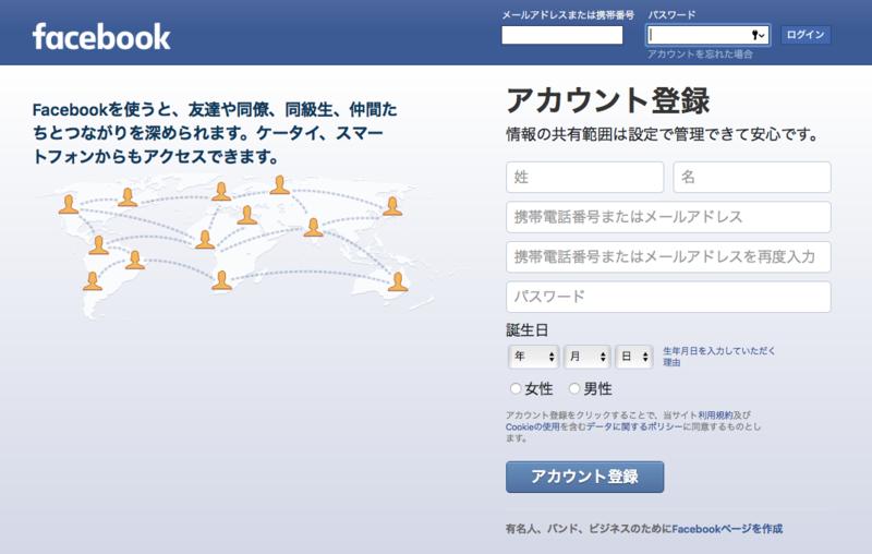 Facebookアカウント登録ページ