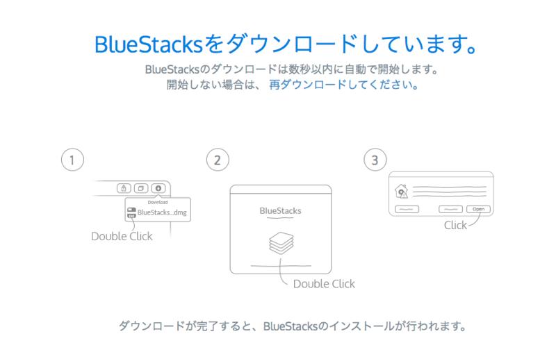 BlueStacksをダウンロードしています。