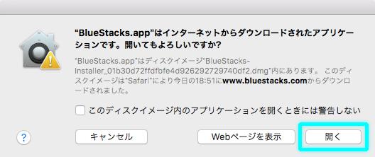 BlueStacks.appはインターネットからダウンロードされたアプリケーションです。開いてもよろしいですか?の警告メッセージ