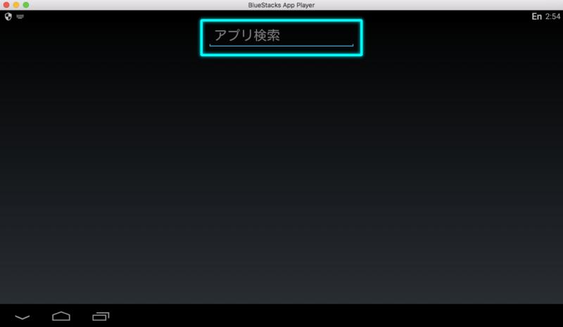 アプリ検索