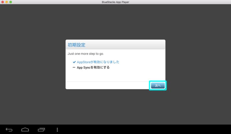 App Syncを有効にする