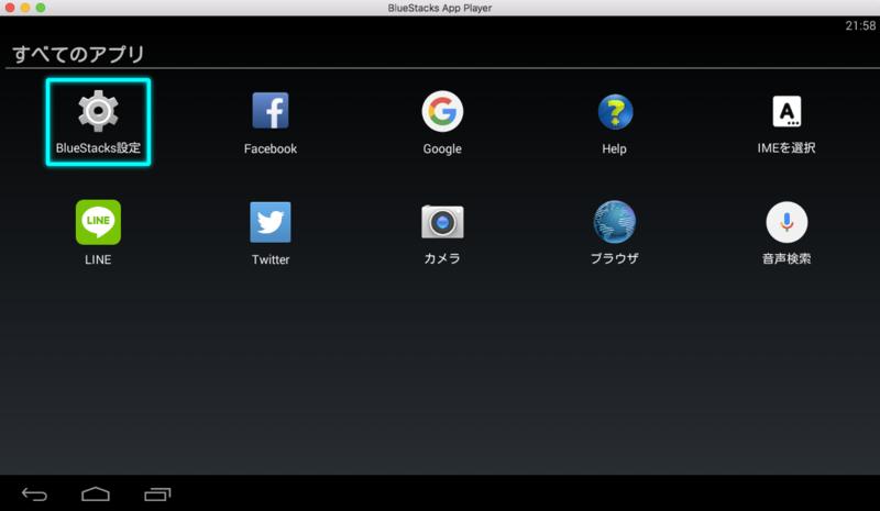 ブルースタックスすべてのアプリ画面
